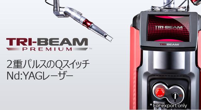 TRI-BEAM Premium™